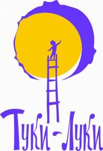 Туки-Луки